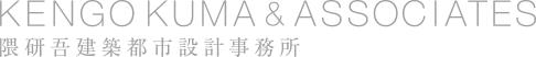 株式会社 隈研吾建築都市設計事務所